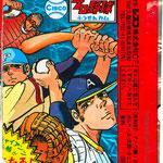プロ野球   Professional baseball    シスコ   CISCO