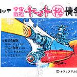 宇宙戦艦ヤマト | Space Battleship Yamato | ロッテ | LOTTE
