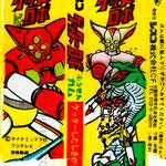 ゲッターロボ | Робот Геттер | Getter Robo Starvengers | シスコ | CISCO