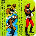 忍者キャプター | Ninja Captor | Охотники за ниндзя/Ловцы ниндзя |コビト | KOBITO
