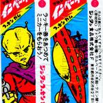 宇宙からの侵略者インベーダー | Invaders From Outer Space | Космические захватчика | ジンタン | JINTAN