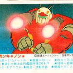 機動戦士ガンダム | Mobile Suit Gundam | Мобильный воин Гандам | カバヤ | KABAYA