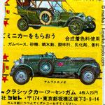 クラシックカー | Classic cars | Классические автомобили |コビト | KOBITO