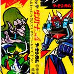 惑星ロボダンガード(エース) | Планета Robo Danguard Ace | ロッテ | LOTTE