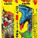 猛獣 | Wild beasts | Дикие звери | ロッテ | LOTTE