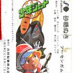 少年ジェット | The Jet Boy | 古谷 | FURUYA