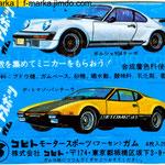 モータースポーツ | Motor Sports | Автоспорт |コビト | KOBITO