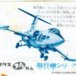 Military Equipment | カネボウ | KANEBO