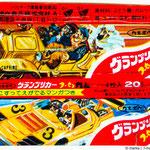 グランプリカー | Grand Prix Cars | カネボウ | KANEBO