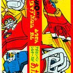 UFO 戦士ダイアポロン | UFO Warrior Dai Apolon | シスコ | CISCO