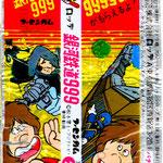 銀河鉄道999 | Galaxy Express 999 | Галактический экспресс 999 | ロッテ | LOTTE