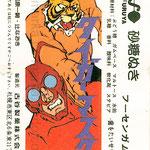 タイガーマスク | Tiger Mask (1981-82) | Тигровая маска  | 古谷 | FURUYA