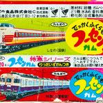 特急シリーズ | серия Экспрессы | カネボウ | KANEBO