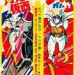 正義を愛する者 月光仮面 | The Man Who Loves Justice, Moonlight Mask | カバヤ | KABAYA