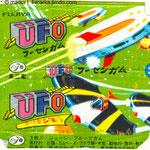 UFO | 不二家 | FUJUYA