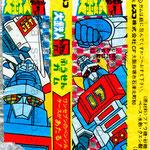 大鉄人17 | Daitetsujin 17 | シスコ | CISCO