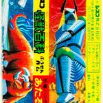 怪獣百科   Monster Encyclopedia Энциклопедия монстров   シスコ   CISCO
