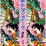 まんがパレード | Manga Parade | 古谷 | FURUYA