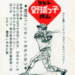 野球っ子 | Бейсболист |コビト | KOBITO