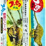動物シリーズ | серия Животные | カネボウ | KANEBO