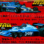 エフワンマシン | F 1 Machine | Формула 1 |コビト | KOBITO