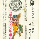 スポーツメダル | Sports Medal | 古谷 | FURUYA