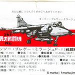 世界の戦闘機 | Истребители мира |コビト | KOBITO