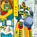 宇宙大帝ゴッドシグマ | Uchyu Taitei God Sigma | Космический император-бог Сигма | シスコ | CISCO