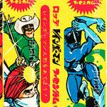 レインボーマン | Rainbowman | Человек-Радуга | ロッテ | LOTTE