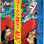 Space Battleship Yamato  Космический крейсер Ямато [1974]  Uchuu Senkan Yamato  Star Blazer | シスコ | CISCOs - The Quest for Iscandar  宇宙戦艦ヤマト