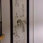 葛の葉/Kuzunoha