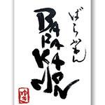 #Barakamon ( #Anime und #Manga über #Shodo ) 2020