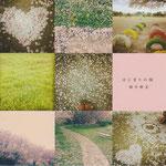 はじまりの桜