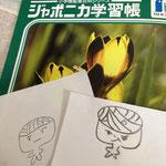 『ユウ5リキ2』さんの作品。どっちが似てるかな〜?ツル(^脳^)