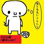 東京ミュウ02さんの作品。大事なものを、落っことしてるやん!!!(^^)
