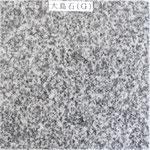 【大島石(G)】 岩石の種類:花崗岩|カラー:薄グレー系|石目:中目
