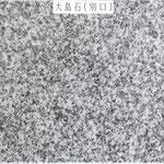 【大島石(別口)】 岩石の種類:花崗岩|カラー:薄グレー系|石目:中目