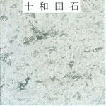 【十和田石】 岩石の種類:凝灰岩|カラー:緑系|石目:細目