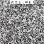 【真壁石(中目)】 岩石の種類:花崗岩|カラー:薄グレー系|石目:中目