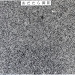 【あだたらみかげ】 岩石の種類:花崗岩 カラー:薄グレー系 石目:細目