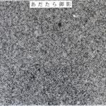 【あだたらみかげ】 岩石の種類:花崗岩|カラー:薄グレー系|石目:細目