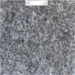 【天山みかげ(銀剛)】 岩石の種類:花崗岩 カラー:薄グレー系 石目:中目