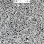 【吾妻みかげ-中目】 岩石の種類:花崗岩 カラー:薄グレー系 石目:中目