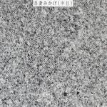 【吾妻みかげ-中目】 岩石の種類:花崗岩|カラー:薄グレー系|石目:中目