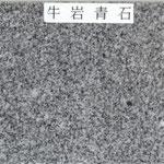 【牛岩青石】 岩石の種類:花崗岩|カラー:濃グレー系|石目:糠目