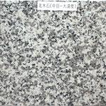 【北木石(中目)】 岩石の種類:花崗岩|カラー:薄グレー系|石目:中目