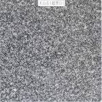 【天山みかげ(紺碧)】 岩石の種類:花崗岩|カラー:濃グレー系|石目:中目