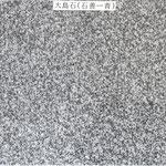 【大島石(石善 青 一級材)】 岩石の種類:花崗岩|カラー:薄グレー系|石目:中目