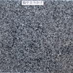 【備中青みかげ】 岩石の種類:閃緑岩|カラー:緑系|石目:中目