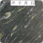 【伊予青石】 岩石の種類:緑泥片岩|カラー:緑系